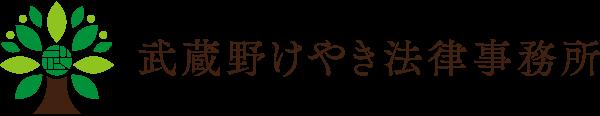 武蔵野けやき法律事務所